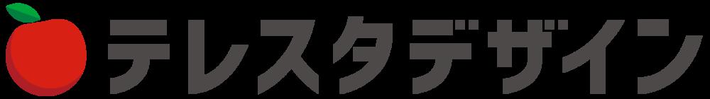 テレスタデザインのロゴ
