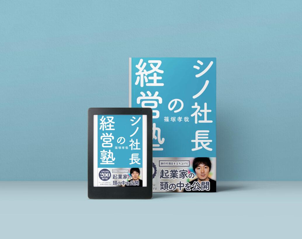 Kindle表紙