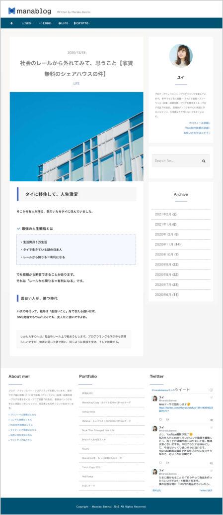 manablog copy青色