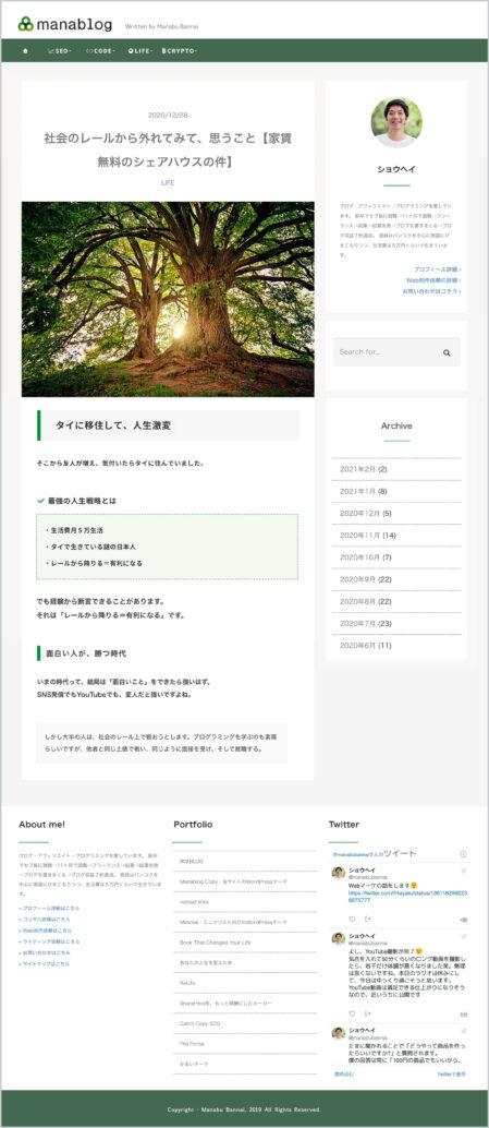 manablog copy緑色