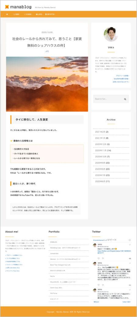 manablog copyオレンジ色