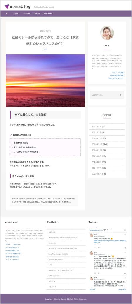 manablog copy紫色