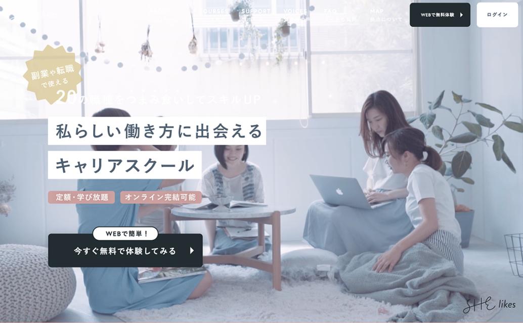 【2021最新】無料で体験できるwebデザインスクールおすすめ3選